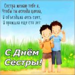 Поздравительная открытка с днем сестры скачать бесплатно на сайте otkrytkivsem.ru