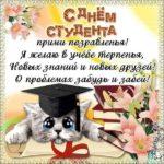 Поздравительная открытка с днем студента скачать бесплатно на сайте otkrytkivsem.ru