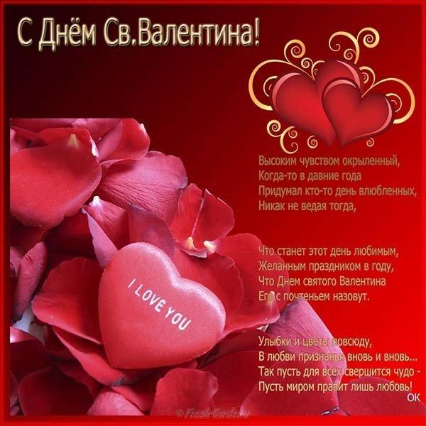 pozdravitelnaya otkrytka s dnem sv valentina