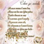 Поздравительная открытка с днем свадьбы красивая скачать бесплатно на сайте otkrytkivsem.ru