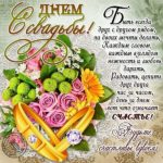 Поздравительная открытка с днем свадьбы красивая трогательная скачать бесплатно на сайте otkrytkivsem.ru