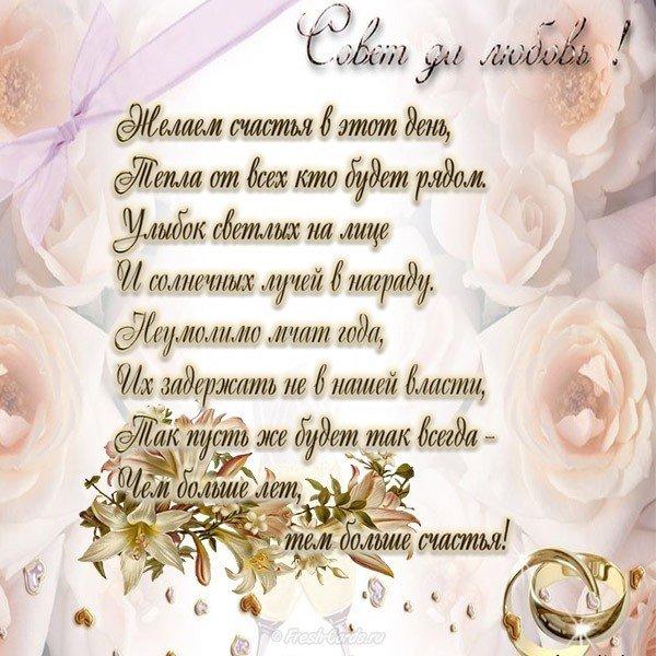 Для, поздравление с днем свадьбы открытка другу
