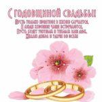 Поздравительная открытка с днем свадьбы скачать скачать бесплатно на сайте otkrytkivsem.ru