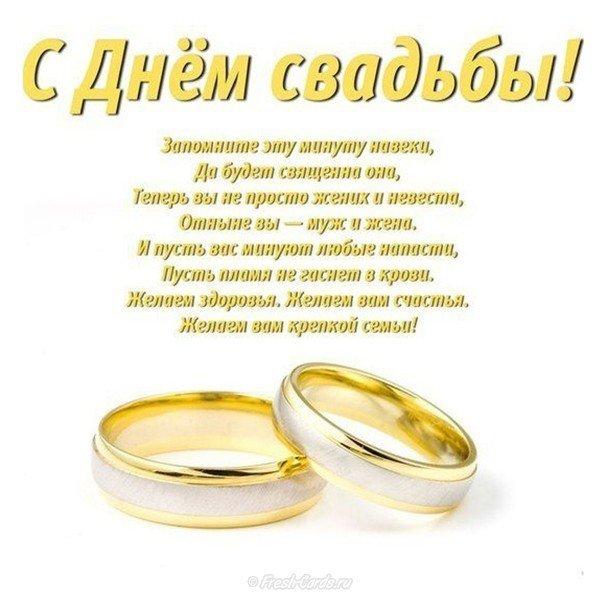 pozdravitelnaya otkrytka s dnem svadby skachat besplatno