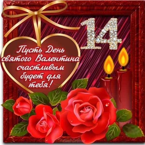Поздравительная открытка на 14 февраля подруге, россии открытки