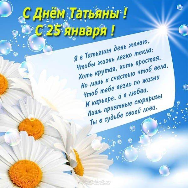 Поздравить открытка с днем татьяны