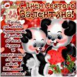 Поздравительная открытка с днем Валентина скачать бесплатно скачать бесплатно на сайте otkrytkivsem.ru