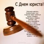 Поздравительная открытка с днем юриста скачать бесплатно на сайте otkrytkivsem.ru
