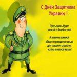 Поздравительная открытка с днем защитника отечества Украина скачать бесплатно на сайте otkrytkivsem.ru