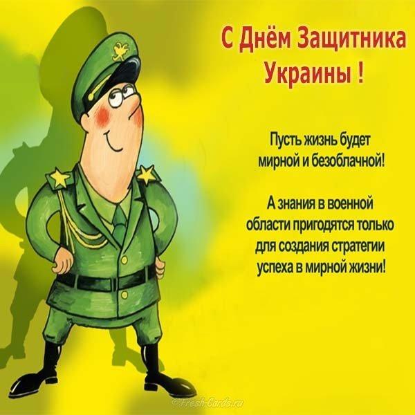 pozdravitelnaya otkrytka s dnem zaschitnika otechestva ukraina