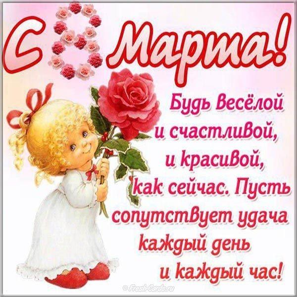 Открытки для девочек с поздравлениями на 8 марта