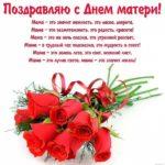 Поздравительная открытка с днём матери со стихами скачать бесплатно на сайте otkrytkivsem.ru