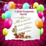 Поздравительная открытка с днём рождения Настя скачать бесплатно на сайте otkrytkivsem.ru