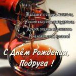 Поздравительная открытка с днём рождения подруге прикольная скачать бесплатно на сайте otkrytkivsem.ru