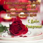 Поздравительная открытка с днём рождения учительнице скачать бесплатно на сайте otkrytkivsem.ru