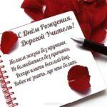 Поздравительная открытка с днём рождения учителю скачать бесплатно на сайте otkrytkivsem.ru