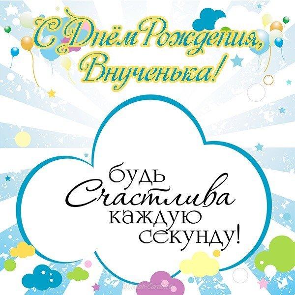 Поздравительная открытка с днём рождения внучки скачать бесплатно на сайте otkrytkivsem.ru