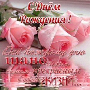 Поздравительная открытка с днём рождения женщине красивая скачать бесплатно на сайте otkrytkivsem.ru