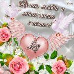 Поздравительная открытка с днём свадьбы бесплатно скачать бесплатно на сайте otkrytkivsem.ru