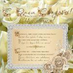 Поздравительная открытка с годовщиной свадьбы 14 лет скачать бесплатно на сайте otkrytkivsem.ru