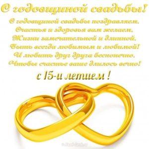 Поздравительная открытка с хрустальной свадьбой бесплатно скачать бесплатно на сайте otkrytkivsem.ru