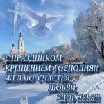 Поздравительная открытка с крещением господним скачать бесплатно на сайте otkrytkivsem.ru