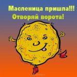 Поздравительная открытка с масленицей прикольная скачать бесплатно на сайте otkrytkivsem.ru