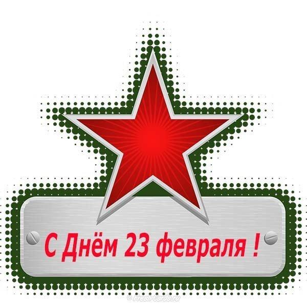 pozdravitelnaya otkrytka s nastupayuschim fevralya