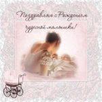 Поздравительная открытка с новорожденной девочкой скачать бесплатно на сайте otkrytkivsem.ru