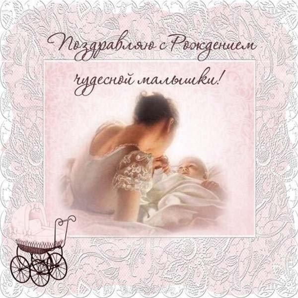 Пожелание для новорожденных с открыткой, девушка молится смешная