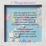 Поздравительная открытка с новорожденным скачать бесплатно на сайте otkrytkivsem.ru