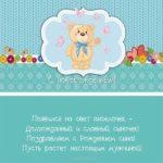 Поздравительная открытка с новорожденным мальчиком скачать бесплатно на сайте otkrytkivsem.ru