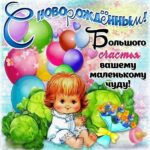 Поздравительная открытка с новорожденным мальчиком бесплатно скачать бесплатно на сайте otkrytkivsem.ru
