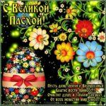 Поздравительная открытка с Пасхой бесплатно скачать бесплатно на сайте otkrytkivsem.ru