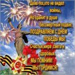 Поздравительная открытка с праздником 9 мая скачать бесплатно на сайте otkrytkivsem.ru