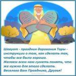 Поздравительная открытка с праздником Шавуот скачать бесплатно на сайте otkrytkivsem.ru