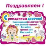 Поздравительная открытка с рождением девочки скачать бесплатно на сайте otkrytkivsem.ru