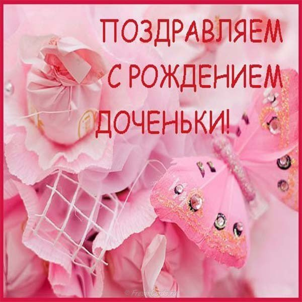 Поздравительная открытка рождением дочки, мечты фон для