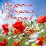 Поздравительная открытка с рождением дочери бесплатно скачать бесплатно на сайте otkrytkivsem.ru