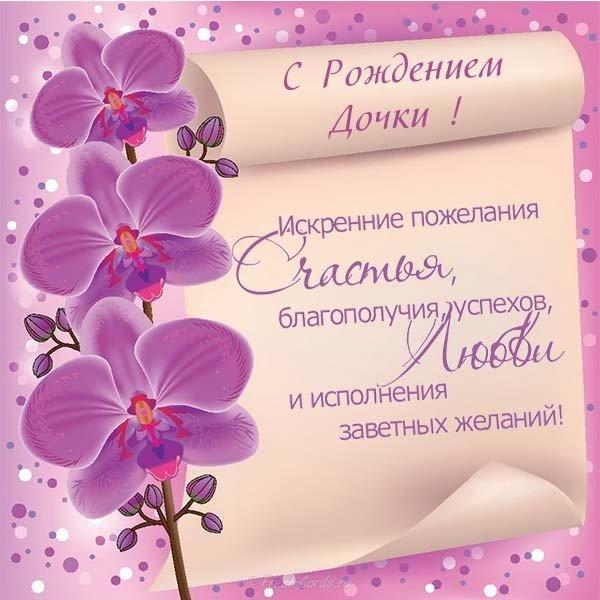 Орифлейм, открытка с рождением дочери маме уже взрослой