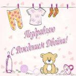 Поздравительная открытка с рождением двойни скачать бесплатно на сайте otkrytkivsem.ru