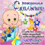Поздравительная открытка с рождением малыша скачать бесплатно на сайте otkrytkivsem.ru