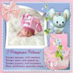 Поздравительная открытка с рождением ребенка бесплатно скачать бесплатно на сайте otkrytkivsem.ru