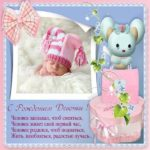 Поздравительная открытка с рождением ребенка девочки скачать бесплатно на сайте otkrytkivsem.ru
