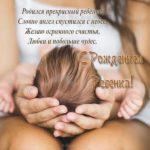 Поздравительная открытка с рождением ребенка скачать бесплатно скачать бесплатно на сайте otkrytkivsem.ru