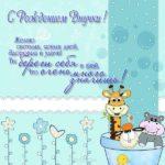 Поздравительная открытка с рождением внучки бесплатно скачать бесплатно на сайте otkrytkivsem.ru