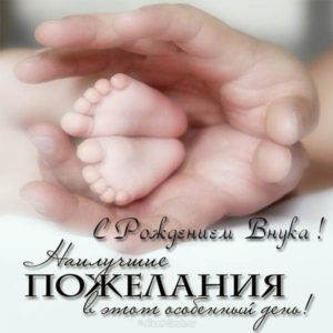 pozdravitelnaya otkrytka s rozhdeniem vnuka dlya babushki