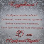Поздравительная открытка с серебряной свадьбой скачать бесплатно на сайте otkrytkivsem.ru