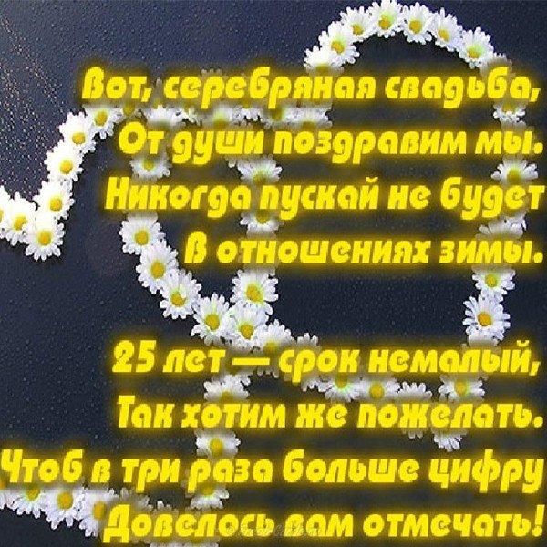 Поздравительная открытка с серебряной свадьбой 25 лет скачать бесплатно на сайте otkrytkivsem.ru