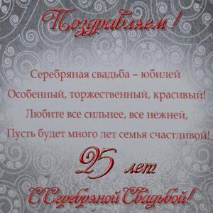 pozdravitelnaya otkrytka s serebryanoy svadboy
